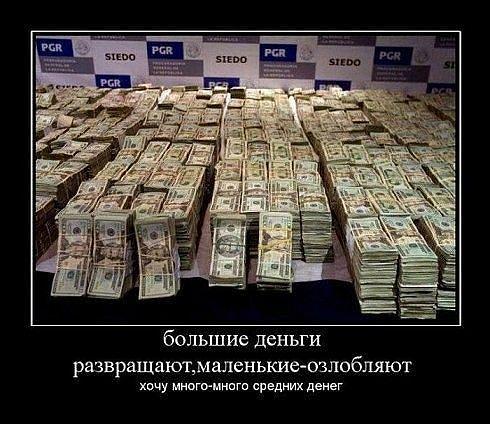 Большие деньги Всё о финансах и бизнесе