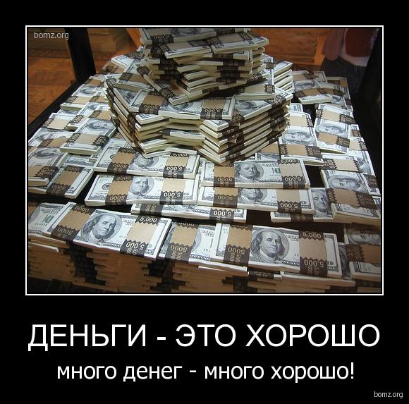 Побольше денег поздравления